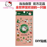 HelloKitty凯蒂猫 KT86002 儿童卡通动漫贴纸 幼儿园小学生奖励3D立体贴画宝宝贴画表扬粘纸红花图案随机
