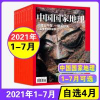 中国国家地理杂志2021年4/5/6/7月共4本打包期刊 (另有中国国家地理2021年1/2/3-7月可选)