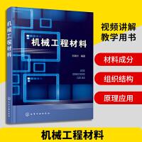 机械工程材料 机械类近机械类各专业技术基础课教材 组织结构与性能关系基本原理和材料应用指南书 机械类工程技术书籍