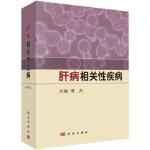 肝病相关性疾病 贾杰 科学出版社有限责任公司 9787030459978