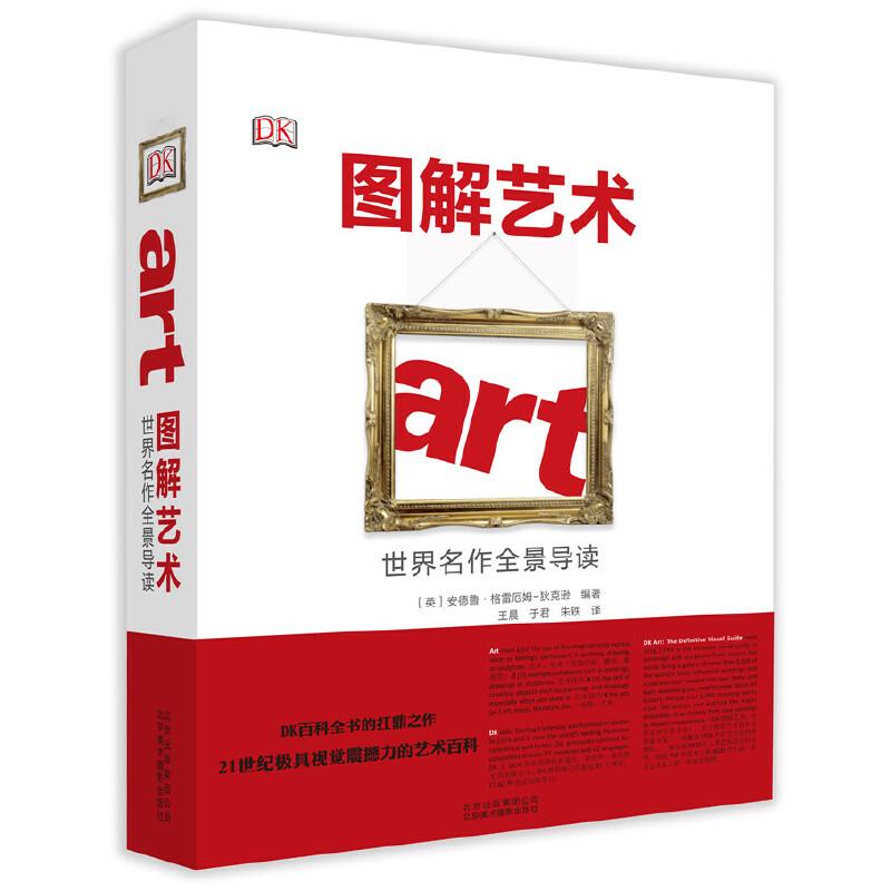 图解艺术—世界名作全景导读,安德鲁·格雷厄姆-狄克逊,北京美术摄影出版社,9787805017785 【正版新书,70%城市次日达】