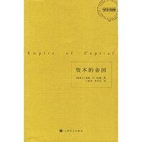 资本的帝国 (加)伍德 ,王恒杰,宋兴无 上海译文出版社 9787532738878