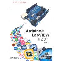 Arduino与LabVIEW互动设计(配光盘)(青少年科技创新丛书)
