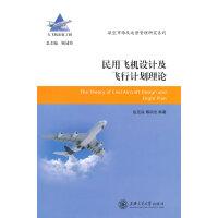 民用飞机设计及飞行计划理论