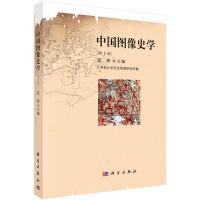 中国图像史学(第1辑)
