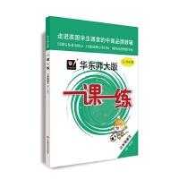 2021秋适用 一课一练 ・三年级语文(第一学期)(统编版)