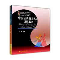 【正版二手书9成新左右】十五:中国古典舞基本功训练教程 王伟 高等教育出版社