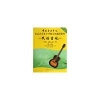民谣吉他(8级-10级中国音乐学院社会艺术水平考级全国通用教材) 中国音乐学院考级委员会