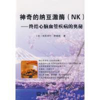 神奇的纳豆激酶(NK),(日)须见洋行,李国超,大连出版社,