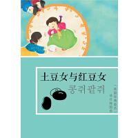 韩国童话:土豆女与红豆女