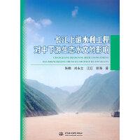 长江上游水利工程对中下游生态水文的影响