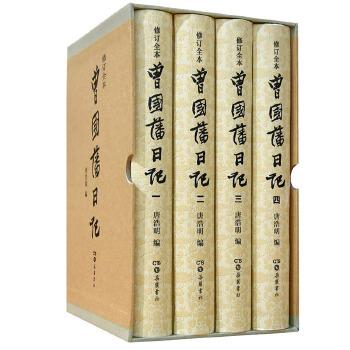 曾国藩日记(pdf+txt+epub+azw3+mobi电子书在线阅读下载)