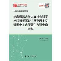2020年华东师范大学人文社会科学学院哲学系844马克思主义哲学史(含原著)考研全套资料(非纸质书)考试用书教材配套/
