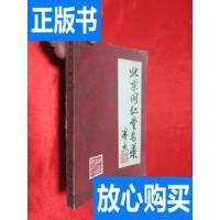 [二手旧书9新]北京同仁堂名药 /不详 中医古籍出版社
