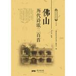 佛山历代诗歌三百首,万伟成,广东人民出版社【质量保障放心购买】