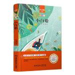 小白船 世界名著 中小学生课外阅读推荐书籍