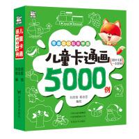 儿童卡通画5000例