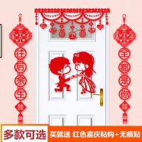 结婚用品婚房装饰拉花布置套装创意浪漫新房喜字门帘对联套餐