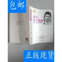 [二手旧书9成新]成功绝非偶然 : 陈欧的人生哲学与创业经验 /杨?