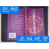 [二手旧书9成新]九型人格:成就自我与他人的窍门 /孙天伦、黄俊?