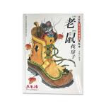 注音版幼儿自读童话美绘本 老鼠找房子