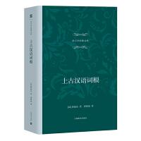 上古汉语词根(语言学经典文丛)