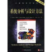 【正版二手书9成新左右】系统分析与设计方法(原书第5版 (美)惠滕,肖刚 机械工业出版社