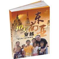 【二手书8成新】40天穿越东面亚:从正阳门罗佛海峡 艾曙光 人民日报出版社
