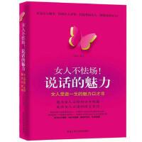 【二手书8成新】女人不怯场!说话的魅力女人受益一生的魅力口才书 王晶晶 黑龙江科学技术出版社