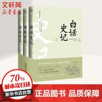 白话史记(3册) 哈尔滨出版社