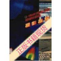 【二手旧书9成新】IBM 长城 系列微型计算机操作指导_魏学文主编;魏学文等编