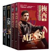 梅西的书四册 我是梅西 梅者如西 正版足球人物传记体育明星自传巴萨与阿根廷球迷的礼物足球书籍