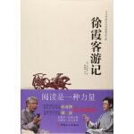 中华传统文化经典普及文库―徐霞客游记