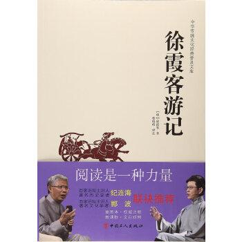 中华传统文化经典普及文库—徐霞客游记