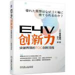 E4V创新力 突破界限的TOC创新流程