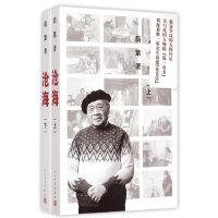 【二手书8成新】沧海(全两册 简繁 人民文学出版社