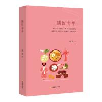 随园食单(四色精美印刷)(精装珍藏版)