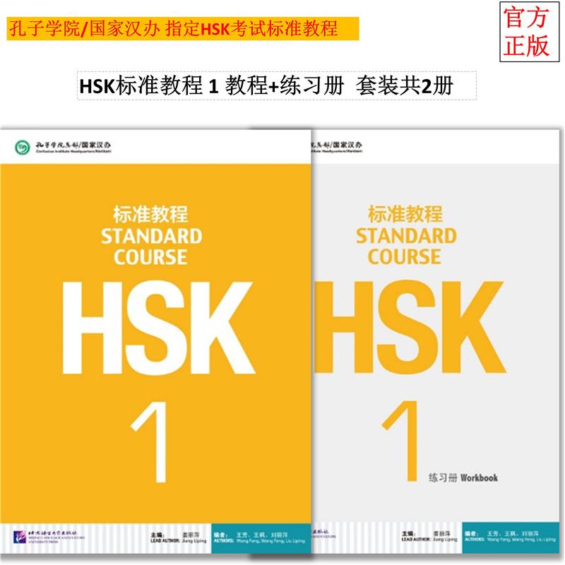 HSK标准教程1课本+练习册 共2本 姜丽萍 HSK一级考试大纲 HSK一级考试 新汉语水平考试HSK一级考试教材
