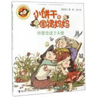 外婆变成了天使 正版 郑春华,阿茄 绘 9787544848084