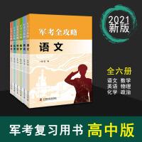 2021年军考全攻略考军校士官资料用书教材完全解读买就送!