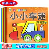 幼儿童小汽车车迷画画书宝宝交通工具简笔画涂色填色本绘画涂鸦书