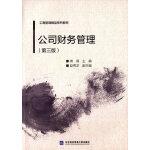 公司财务管理(第三版) 蒋屏 对外经贸大学出版社 9787566314499