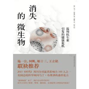消失的微生物:滥用抗生素引发的健康危机(电子书)