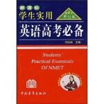 学生实用英语高考必备(第9次修订)