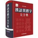 汉语异体字大字典