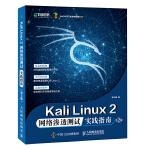Kali Linux2 网络渗透测试实践指南 第2版