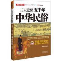 三天读懂五千年中华民俗:图文典藏版(升级版) 9787509359976