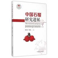 中国石榴研究进展:二:Ⅱ(货号:A5) 曹尚银,李好先生 9787503878725 中国林业出版社书源图书专营店