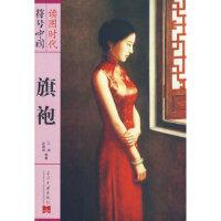 符号中国:旗袍,江南,谈雅丽著,当代中国出版社,9787801707376【正版书 放心购】