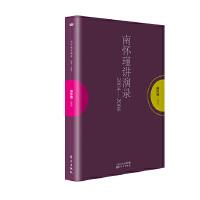 南怀瑾讲演录:2004―2006